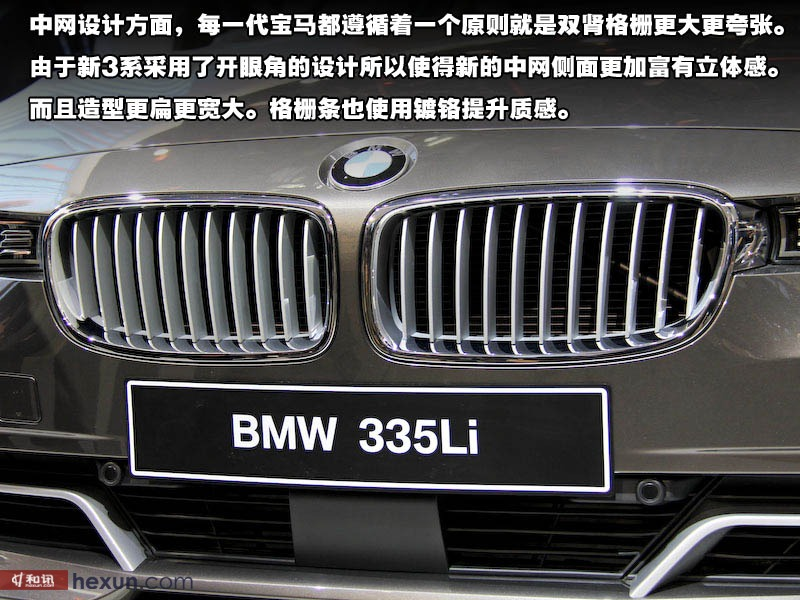 全新华晨宝马3系加长版静态高清图解析-汽车频道