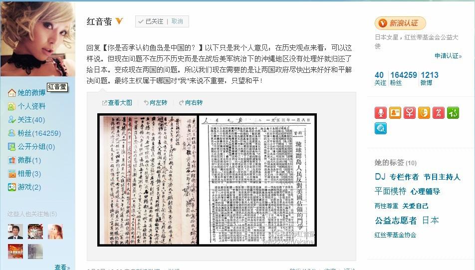 日本AV女优承认钓鱼岛属于中国 称希望两国和