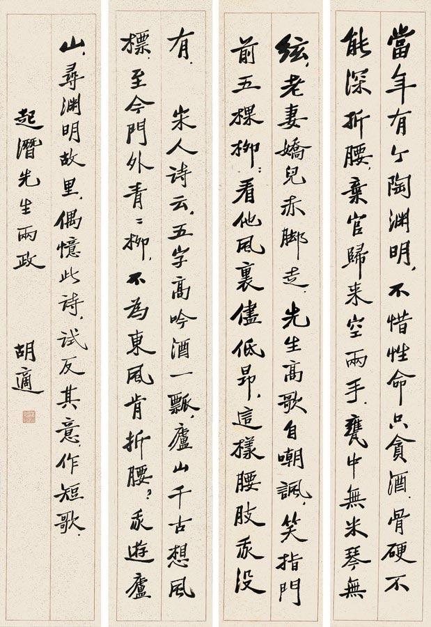 民国名人书法欣赏(组图)图片