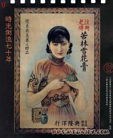 中国最早广告代言女星